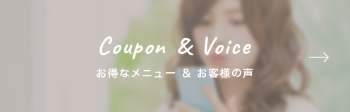 coupon voice